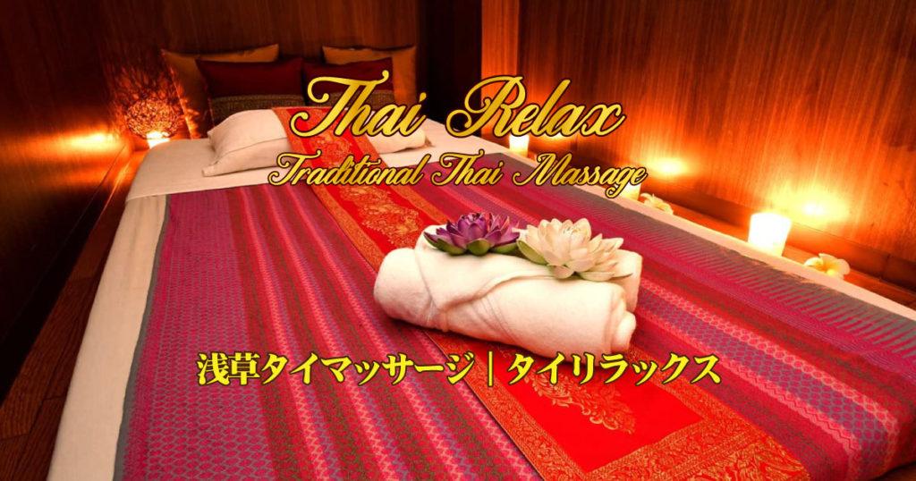 THAI RELAX Thai Traditional Massage in Asakusa , Tokyo.